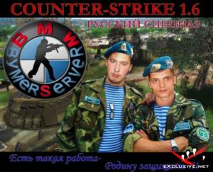 Counter-Strike Russia Specnaz(Bymer) (324 мб)