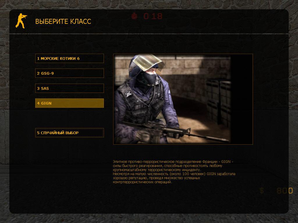 Counter-Strike v.1.6 Online Edition
