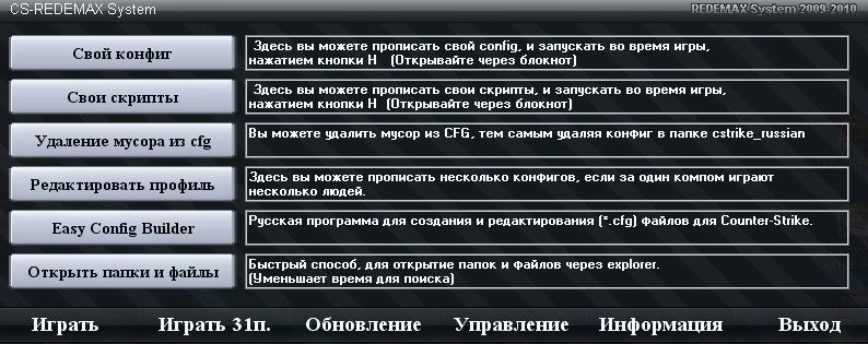 Script of Pad (PE) v.1.5 Меню